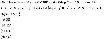 SSC CHSL Quantitative Aptitude Practice Questions : 2nd July_130.1