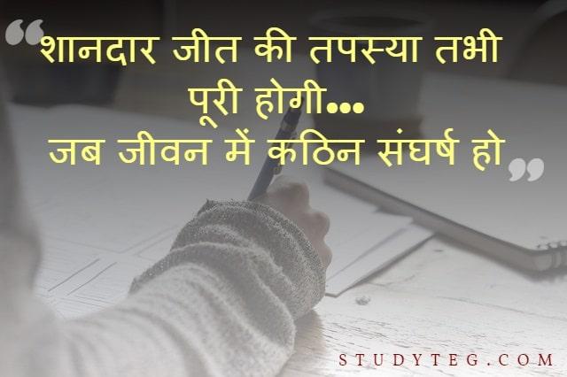 student success status in hindi