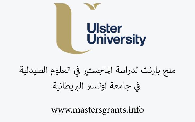منح بارنت لدراسة الماجستير في العلوم الصيدلية في جامعة اولستر البريطانية