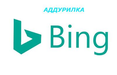 Аддурилка Bing