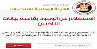 صورة اعرف مكان لجنتك في الانتخابات ونصوص مواد الدستور قبل وبعد التعديل
