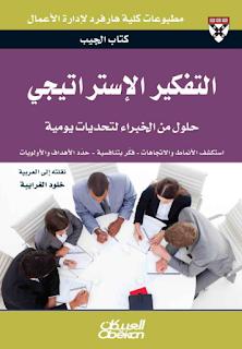 """تحميل كتاب التفكير الإستراتيجي pdf مطبوعة كلية هارفرد لإدارة الأعمال، ونقله إلى العربية """" خلود الغرايبة """"، مجلتك الإقتصادية"""