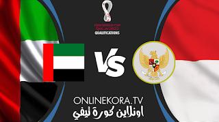 مشاهدة مباراة إندونيسيا والإمارات القادمة بث مباشر اليوم 11-06-2021 في تصفيات كأس العالم 2022