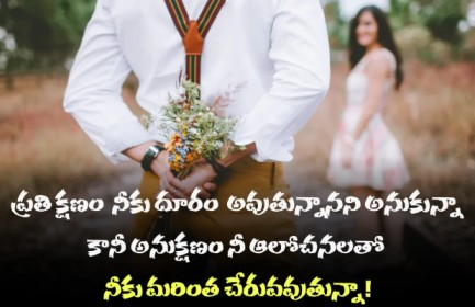 love-quotes-in-telugu-with-images