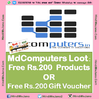 Tags- Free Gift Voucher, freebie, freekaamaal, maalfreekaa, free shopping coupons, mdcomputers gift voucher, free computer and laptops, free rs200 gift voucher, free rs200 products, free rs200 discount coupons, loot tricks,