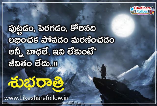 mesmerizing-Telugu-life-quotes-uplifting-self-inspirational-quotes-in-Telugu