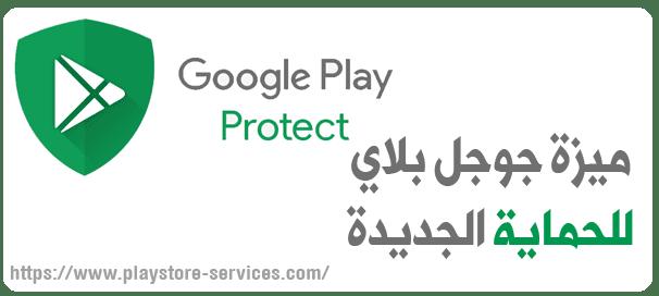 جوجل Play Protect
