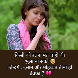 Sad Shayari In Hindi   Sad Love Shayari And SMS