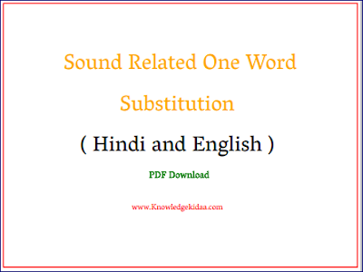 Sound Related One Word Substitution ( Hindi and English ) | PDF Download |