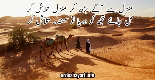 Motivational Shayari In Urdu image - two lines poetry in urdu to motivate
