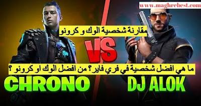 مقارنة شخصية الوك و كرونو  ما هي افضل شخصية في فري فاير Chrono vs DJ Alok