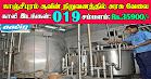 Aavin Kancheepuram Recruitment 2020 19 SFA & Technician Posts