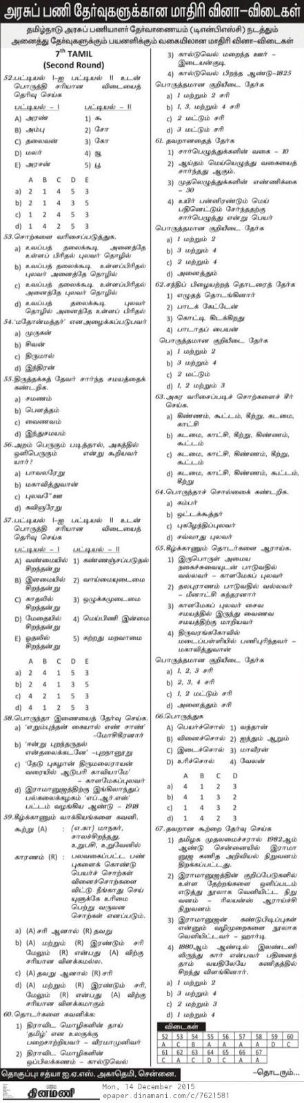 VAO-TNPSC Tamil Model Questions Answers Part 1 2015