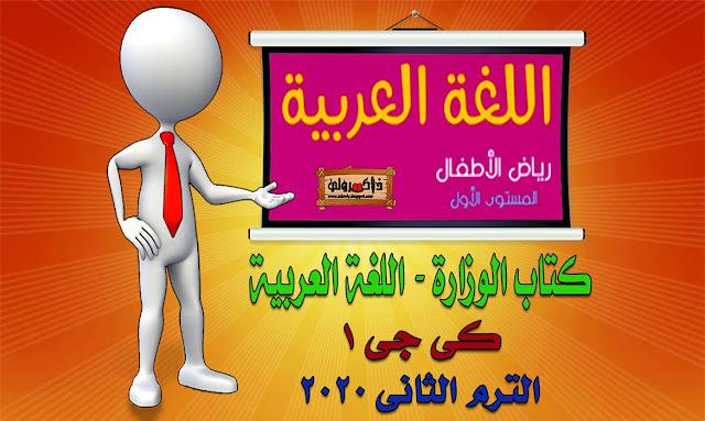 تحميل كتاب الوزارة منهج اللغة العربية كي جي 1 الترم الثاني 2020