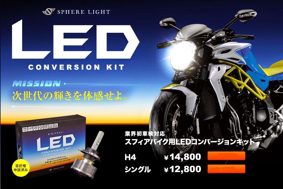 スフィアライトLEDの広告。独特のデザインが特徴的