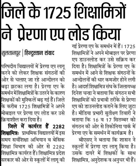 Sultanpur: 1725 शिक्षामित्रों ने डाउनलोड किया प्रेरणा एप, shiksha mitra support prerna app