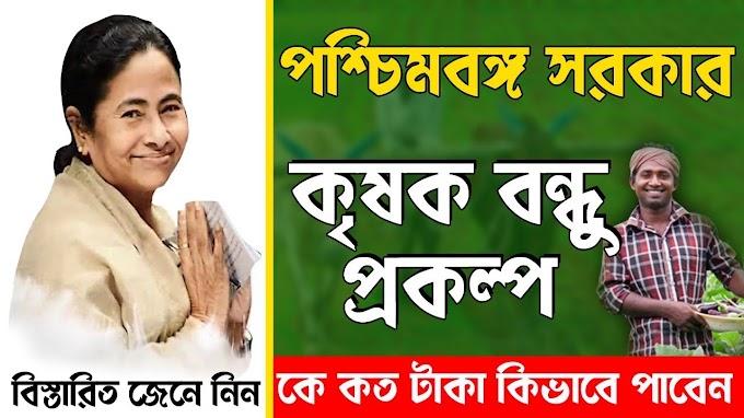 একলাফে দ্বিগুন বৃদ্ধি করা হল 'কৃষকবন্ধু' প্রকল্পের  Krishak Bandhu Scheme {mamata banerjee} 2021