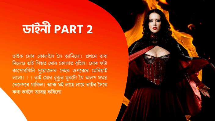 ডাইনী Daini Part 2 Assamese Books Online Free