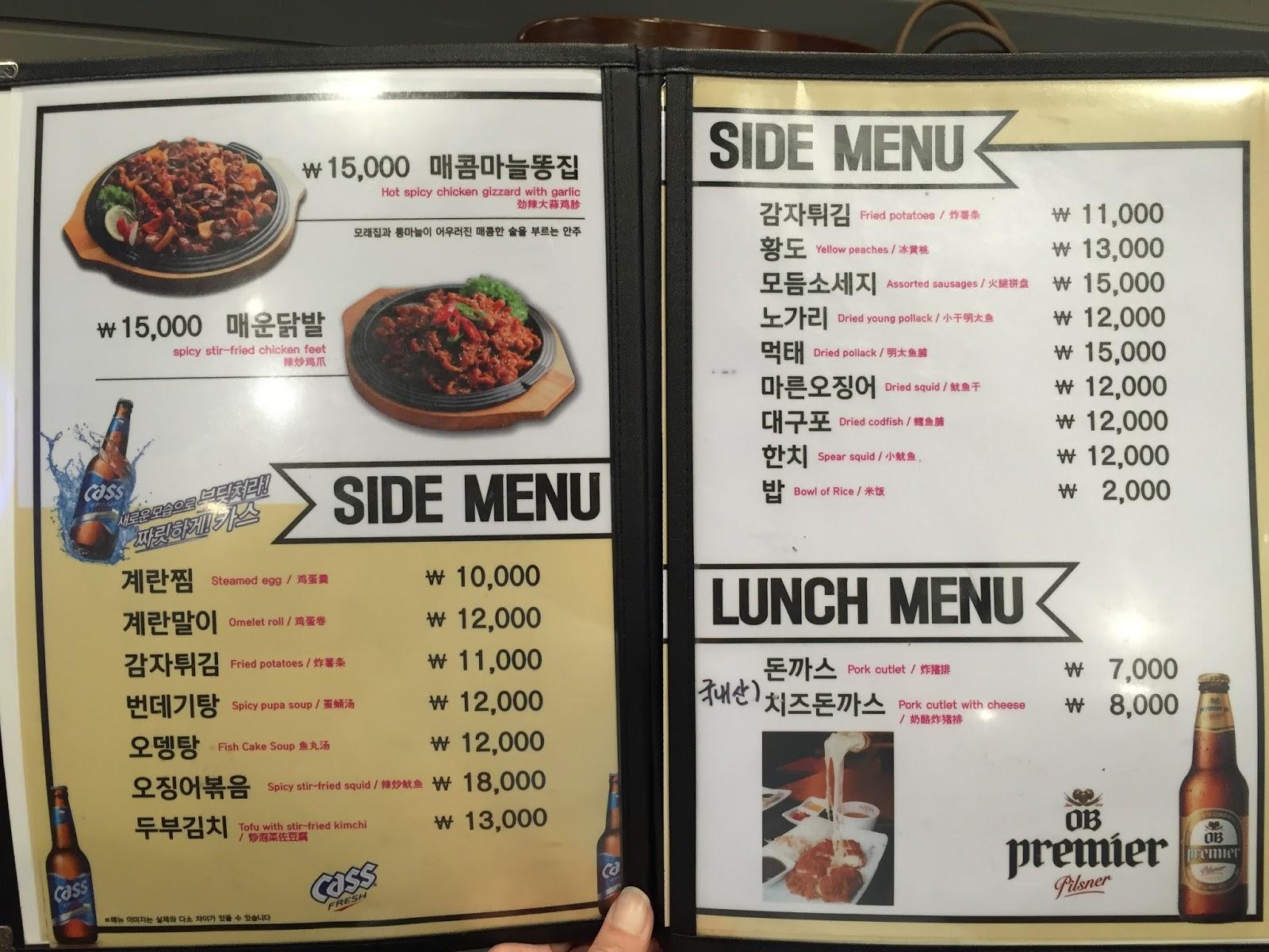 Must-Eat Food in Korea | Chicken Baengi - Chicken and Beer ...