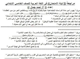 حمل تلخيص ومراجعة نهائية فى اللغة العربية للصف الخامس الابتدائى الترم الاول , ملخص العربى فى 3 ورقات