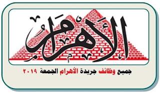 عاجل وظائف الاهرام الجمعه 2020/2/14