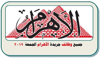 وظائف خالية مهندسين ومحاسبين وافراد امن من جريدة الاهرام الجمعه 2020/10/17