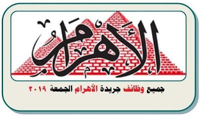 وظائف خالية جريدة الاهرام الجمعة 2021/1/8 عدد الاهرام الأسبوعي 08  يناير 2021 مرفقا بالصور
