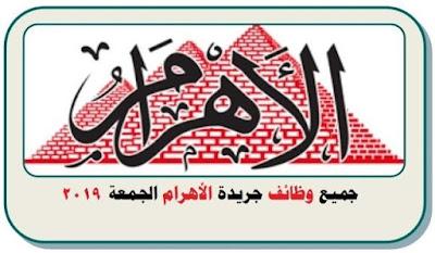 وظائف خالية للسيدات والرجال من جريدة الاهرام اليوم 2020/10/20