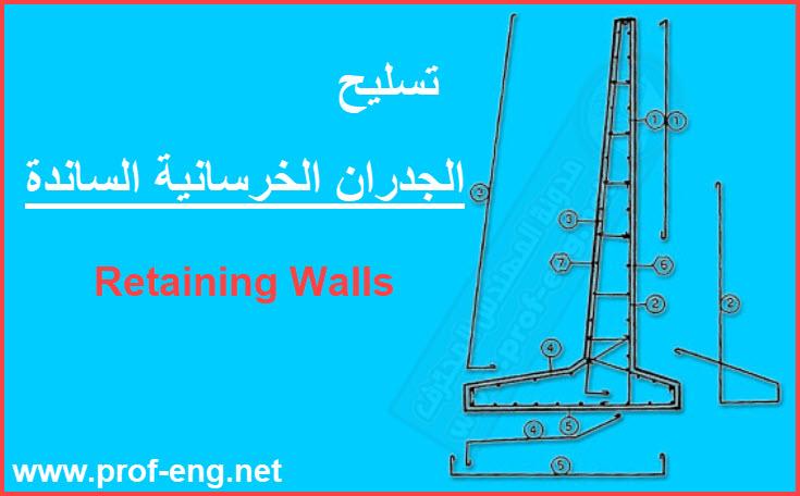 تسليح الجدران الخرسانية الساندة | Retaining walls