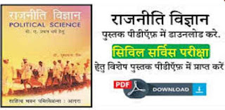Political Science Notes in Hindi PDF Download