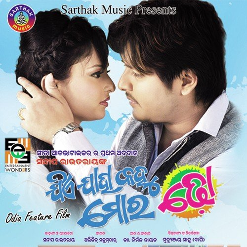 JIYE JAHA KAHU MORA DHO Odia Full Movie Download - Odia Movie >> All