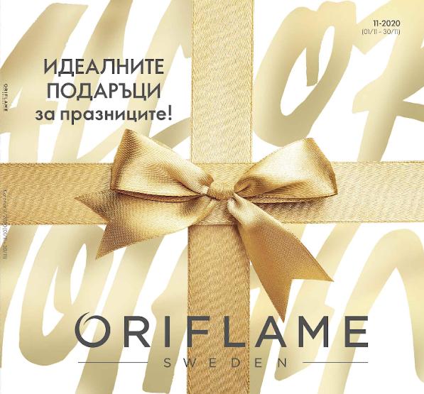 ОРИФЛЕЙМ каталог № 11 от 1-30 НОЕМВРИ 2020