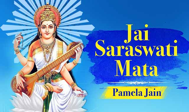 Saraswati Mata Aarti Lyrics - Pamela Jain