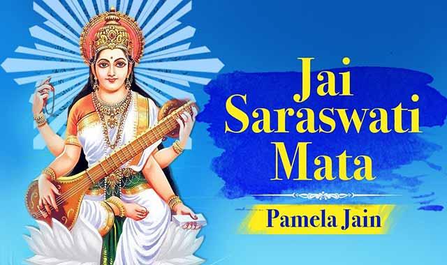 Saraswati Mata Aarti Lyrics