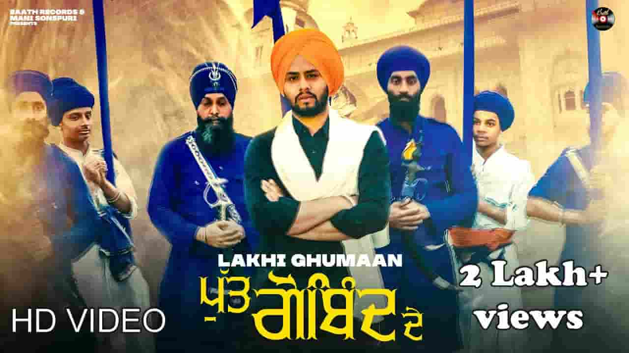 PUTT GOBIND DE LYRICS » LAKHI GHUMAAN » Lyrics Over A2z