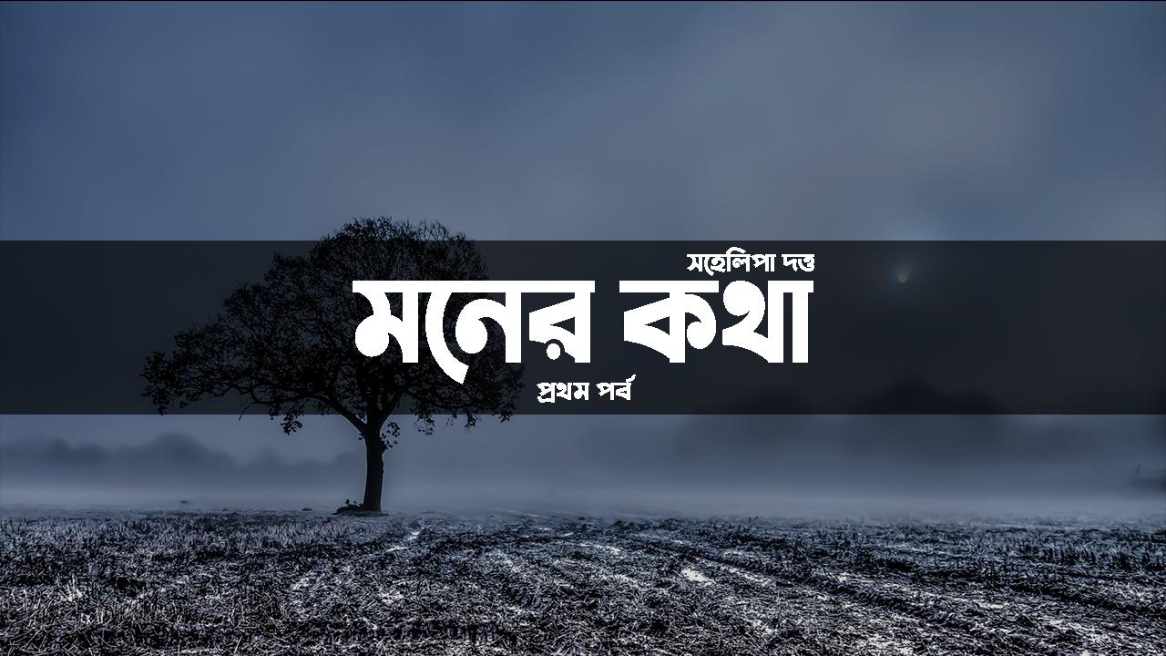 Bengla Kobita : মনের কথা - সহেলিপা দত্ত || Bengali Poem : Moner Kotha By Sahelipa Datta || DjM Originals