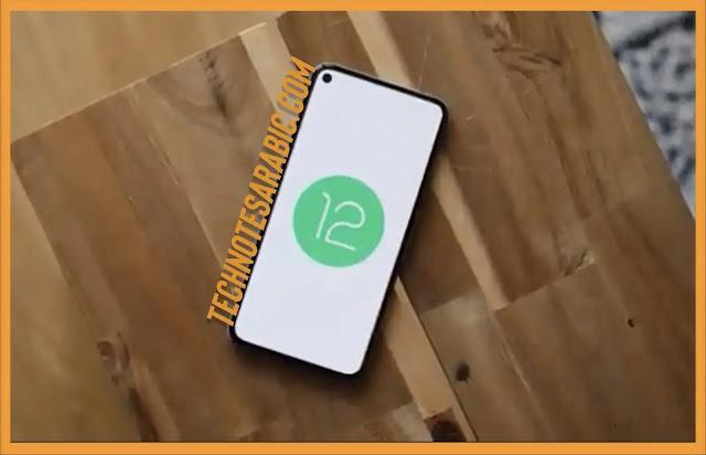 Android 12 technotesarabic.com