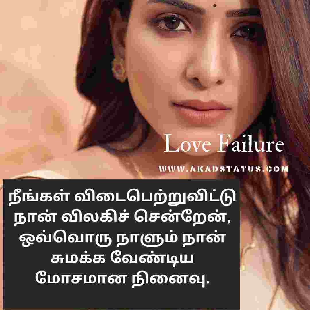 love fail tamil quotes, one side love tamil quotes, sad love tamil shayari images, heart break tamil images, tamil sad images