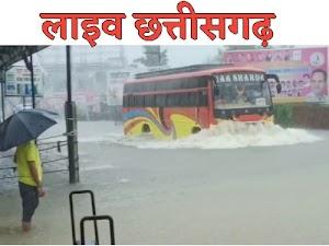 गरियाबंद में भारी बारिश से जनजीवन हुई अस्त-व्यस्त Heavy Rain in Raipur Gariaband news