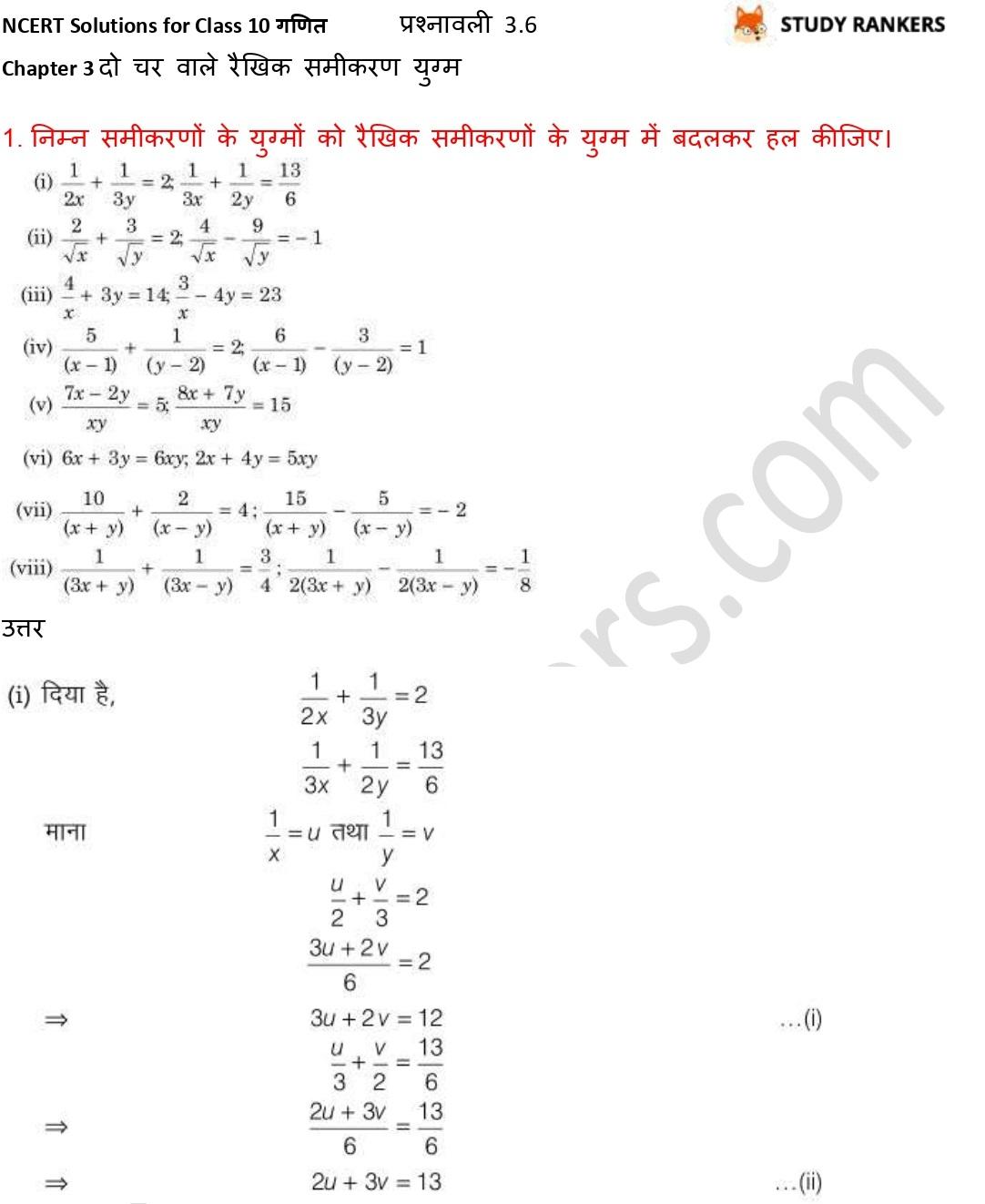 NCERT Solutions for Class 10 Maths Chapter 3 दो चर वाले रैखिक समीकरण युग्म प्रश्नावली 3.6 Part 1