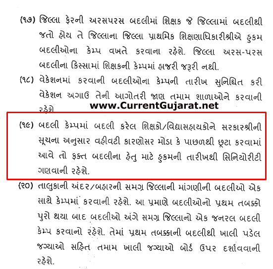 Badli Karel Sixak Chhuta Na Thay To Temni Seniority Order Tarikh Thi Ganavi Babat Paripatra 23-05-2012