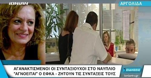 Ναύπλιο: Αγανακτισμένοι οι συνταξιούχοι με τον ΕΦΚΑ (βίντεο)