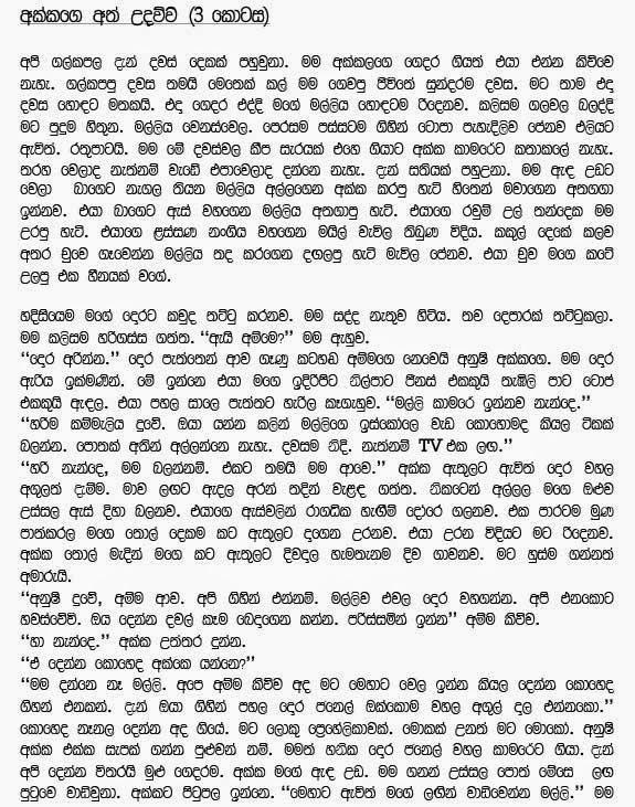 Wal Sinhala Nanda Katha Full