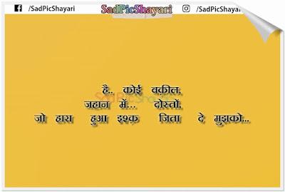 Sad Love Shayri Hindi
