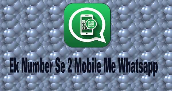 Ek Mobile Number Se 2 Mobile Par WhatsApp Kaise Chalaye