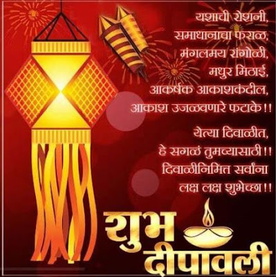 diwali images in marathi free download