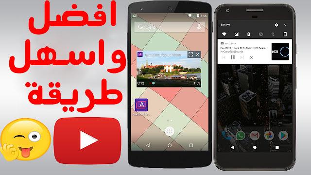 قنبلة 2020 افضل طريقة لتشغيل فيديوهات اليوتيوب في الخلفية للاندرويد