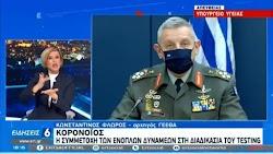 Πρωτη φορά εκπρόσωπος των ενόπλων δυνάμεων και μαλιστα ο αρχηγός του στρατού,στρατηγός Κωνσταντίνος Φλώρος έδωσε το παρόν στην διαδικασία τη...