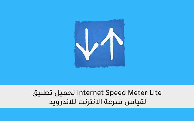 تحميل تطبيق Internet Speed Meter Lite لقياس سرعة الانترنت للاندرويد