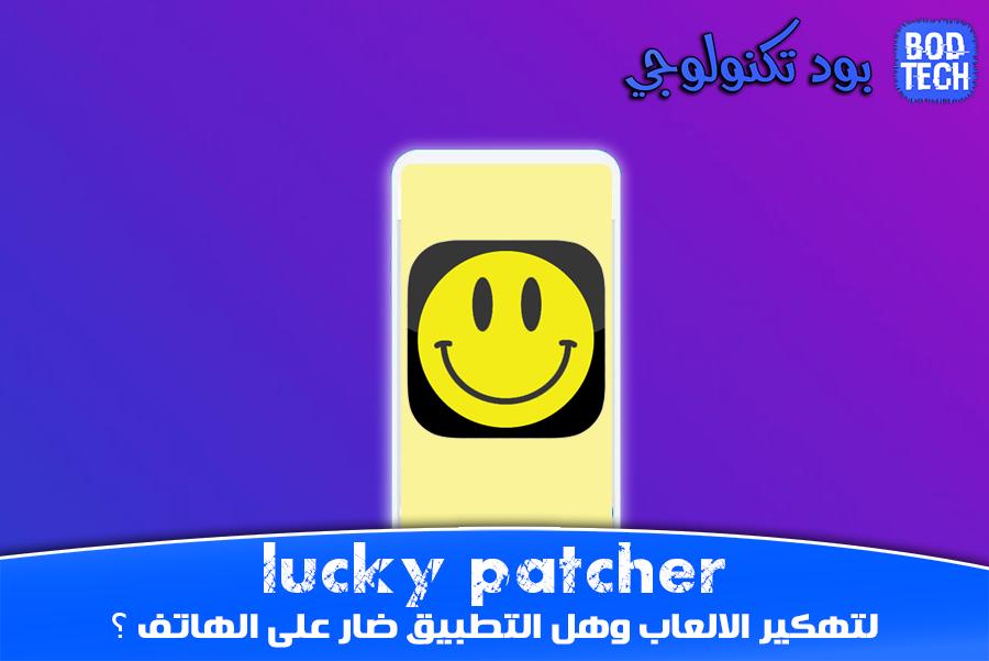 تحميل برنامج lucky patcher